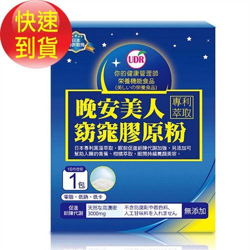 UDR 晚安美人窈窕膠原粉x3盒(快速到貨)
