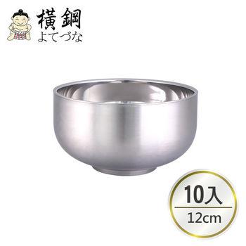 【橫鋼】304不鏽鋼韓式隔熱碗12cm(10入)