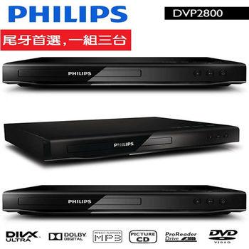 PHILIPS 飛利浦DVD影音光碟機 DVP2800