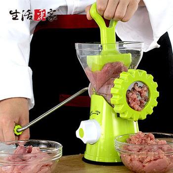 【生活采家】KOK系列餐廚多用途手搖絞肉機#21029