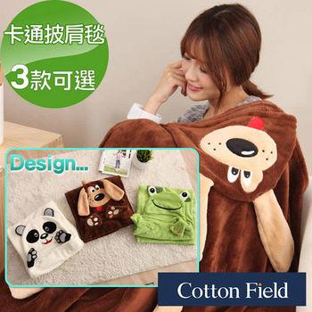 棉花田【動物】Q版造型多功能創意保暖毯(100x130cm)