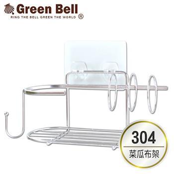 【GREEN BELL綠貝】304不鏽鋼抗鏽無痕菜瓜布架