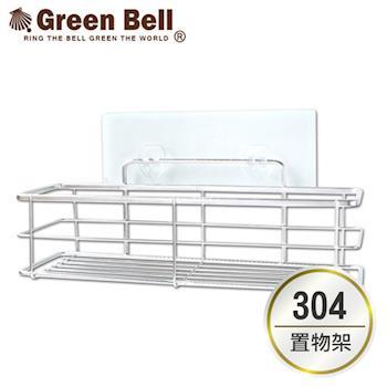 【GREEN BELL綠貝】304不鏽鋼抗鏽無痕收納置物架