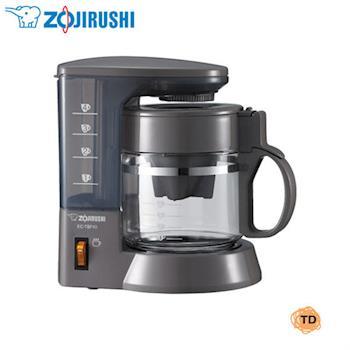 『ZOJIRUSHI』☆象印 4杯份 咖啡機 EC-TBF40