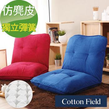 棉花田【卡洛琳】多段式獨立彈簧折疊和室椅-2色可選