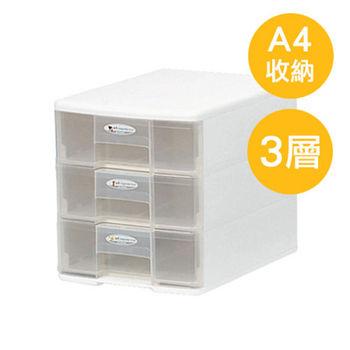【SONA MALL】A4三層桌上文件收納盒