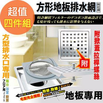 【上龍】不鏽鋼方形地板排水濾網/附拉桿 (4件組)