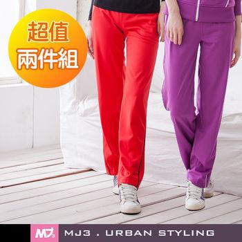 【MJ3】經典配色吸排運動針織長褲-女(兩件組)