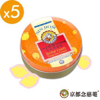 【京都念慈菴】枇杷潤喉糖-金桔檸檬(60g/盒)x5盒