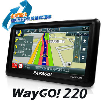 PAPAGO! WayGo 220 五吋高效能衛星導航機