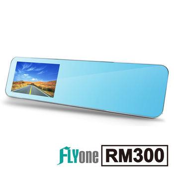 FLYone RM300 ADAS智能輔助+倒車顯影 5吋大螢幕 防眩光 後視鏡行車記錄器