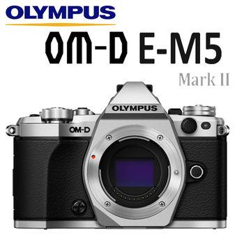 [64G電充組] OLYMPUS OM-D E-M5 Mark II / E-M5 M2 單機身 BODY (公司貨)