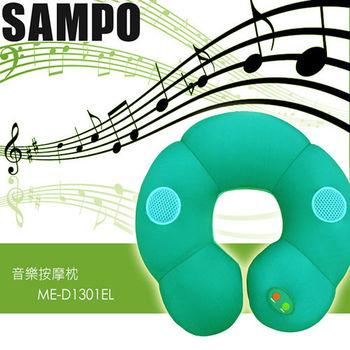【聲寶SAMPO】多功能音樂按摩枕ME-D1301EL