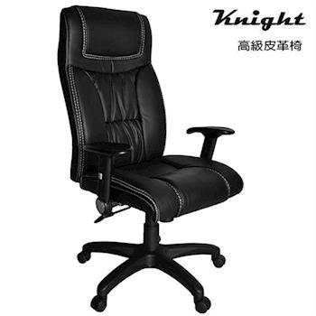 【凱堡】 knight皮革主管椅/辦公椅/電腦椅