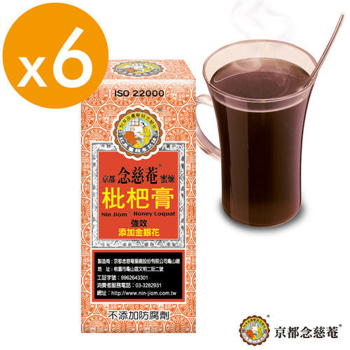 【京都念慈菴】蜜煉枇杷膏(5包/盒)x6盒