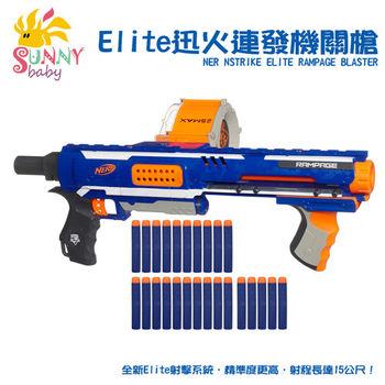 【Sunnybaby生活館】Elite迅火連發機關槍