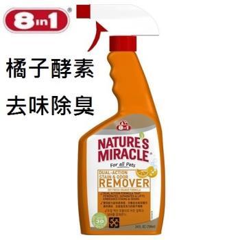 【美國8in1】自然奇蹟-橘子酵素去漬除臭噴劑 (24oz)