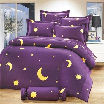 艾莉絲-貝倫 星星月亮-單人三件式(100%純棉)鋪棉兩用被套床包組(深紫色)
