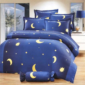 艾莉絲-貝倫 星星月亮-單人三件式(100%純棉)鋪棉兩用被套床包組(深藍色)