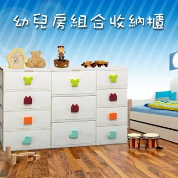 【將將好收納】幼兒房收納櫃組合(超值三入組合)