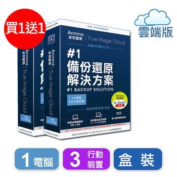 安克諾斯Acronis True Image Cloud 1台電腦 + 3台行動裝置-盒裝版