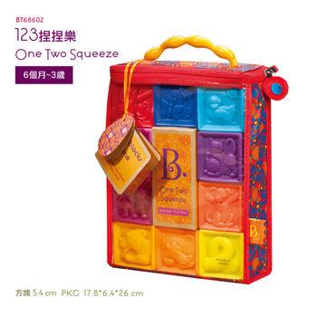 【美國B.Toys】123捏捏樂
