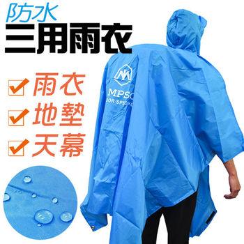 三合一多用途登山連帽雨衣/防水地墊/戶外防水外帳