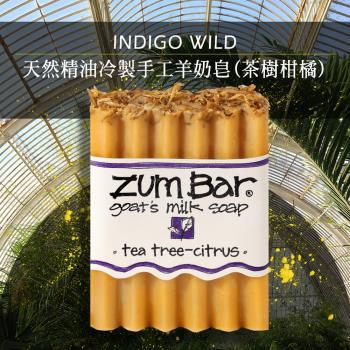 Indigo Wild-Zum Bar天然精油冷製手工羊奶皂(茶樹柑橘)85±5g