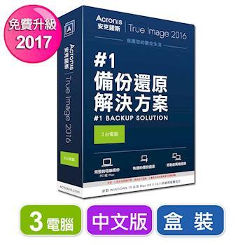 安克諾斯Acronis True Image 2016 - 3台電腦-盒裝版