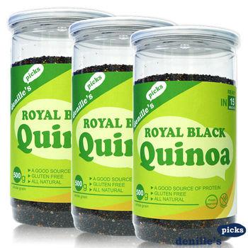【Denille's Picks】皇家奇瓦黑藜麥QUINOA 3瓶組 (500公克*3瓶)