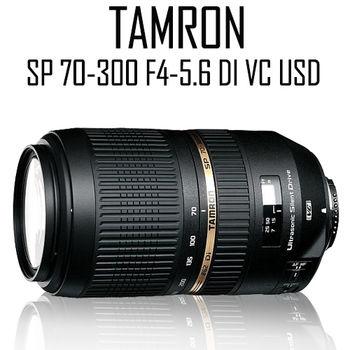 TAMRON SP 70-300/70-300mm F4-5.6 DI VC USD (平輸) A005