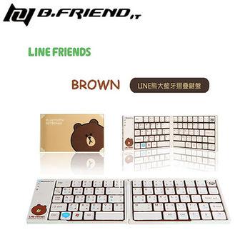 【B.Friend】BT-1245 熊大摺疊藍芽鍵盤
