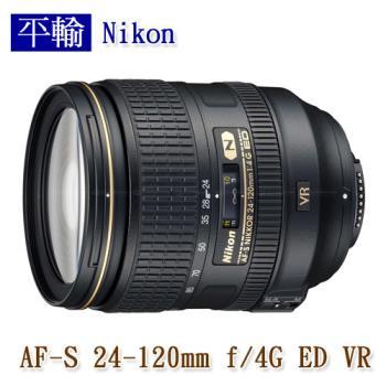 【UV鏡+拭鏡筆】Nikon AF-S 24-120mm f/4G ED VR (平輸-彩盒)