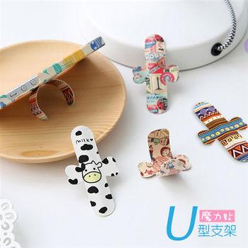 【二入】U型可愛卡通魔力貼 通用手機支架 創意支架