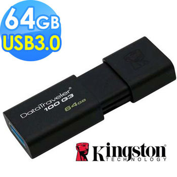 【金士頓 Kingston】DataTraveler 100 G3 64GB USB3.0 隨身碟 (DT100G3/64GB)