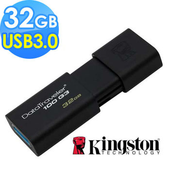 【金士頓 Kingston】DataTraveler 100 G3 32GB USB3.0 隨身碟 (DT100G3/32GB)
