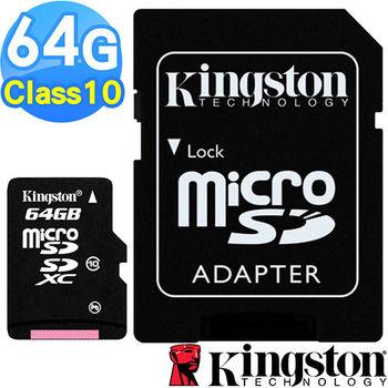 【金士頓 Kingston】64GB microSDXC UHS-1 Class10 記憶卡