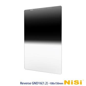 NiSi 耐司 Reverse GND(16)1.2 反向軟式方型漸層減光鏡 100x150mm(公司貨)