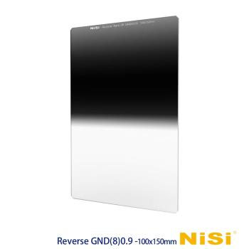 NiSi 耐司 Reverse GND(8)0.9 反向軟式方型漸層減光鏡 100x150 mm(公司貨)