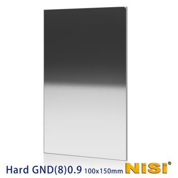 NiSi 耐司 Hard GND(8)0.9 硬式漸層減光鏡 100x150 mm(公司貨)