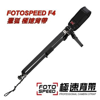 FOTOSPEED F4獵狐 Arca-Swiss 極速單肩相機背帶