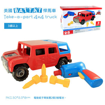 【美國B.Toys】悍馬車_Battat系列
