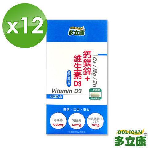 《多立康》鈣鎂鋅+D3_12盒分享組(60粒/盒)