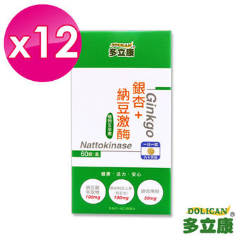 《多立康》銀杏+納豆激酶12盒分享組 (60粒/盒)