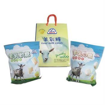 【嘉南羊乳-最佳伴手禮】嘉南綜合羊奶糖+羊乳軟糖-含提袋(各300公克-奶素袋裝)