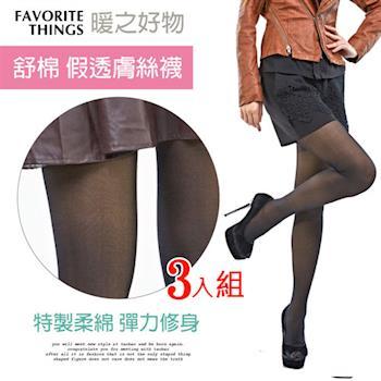 【暖之好物】台灣製 假透膚內搭褲/褲襪/連褲款(3入組)