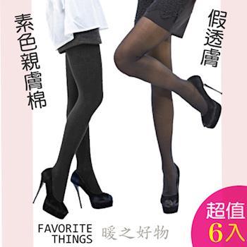 【暖之好物】台灣製 假透膚/素色棉質 內搭褲連襪款(6入)
