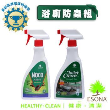 曜兆ESONA歐洲環保獎清潔劑浴廁防蟲組