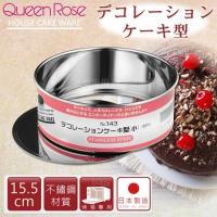 ~霜鳥QueenRose~ 丸型不鏽鋼活動式蛋糕模 ^#45 15.5cm ^#40 NO