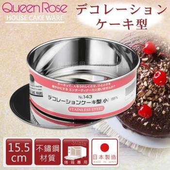 【霜鳥QueenRose】日本丸型不鏽鋼活動式蛋糕模-15.5cm(NO-143)